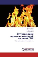Оптимизация противопожарной защиты ГПА