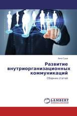 Развитие внутриорганизационных коммуникаций