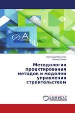 Методология проектирования методов и моделей управления строительством