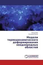 Модели термодинамического деформирования неоднородных областей