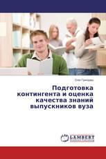 Подготовка контингента и оценка качества знаний выпускников вуза