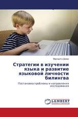 Стратегии в изучении языка и развитие языковой личности билингва