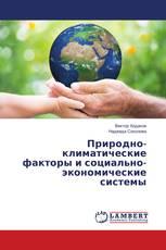 Природно-климатические факторы и социально-экономические системы