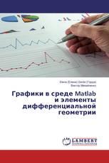 Графики в среде Matlab и элементы дифференциальной геометрии