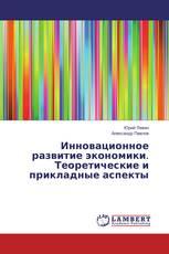 Инновационное развитие экономики. Теоретические и прикладные аспекты