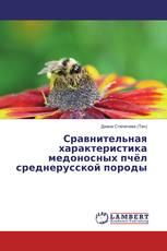 Сравнительная характеристика медоносных пчёл среднерусской породы