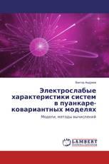 Электрослабые характеристики систем в пуанкаре-ковариантных моделях