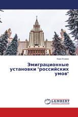 """Эмиграционные установки """"российских умов"""""""