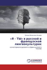 «Я – ТЫ» в русской и французской лингвокультурах