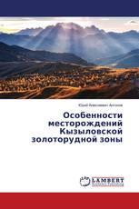 Особенности месторождений Кызыловской золоторудной зоны