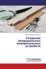 Создание инерциальных измерительных устройств