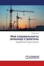 Моя специальность инженер строитель