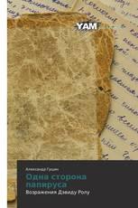 Одна сторона папируса