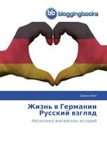 Жизнь в Германии  Русский взгляд