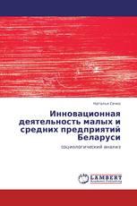 Инновационная деятельность малых и средних предприятий Беларуси