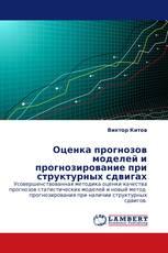 Оценка прогнозов моделей и прогнозирование при структурных сдвигах