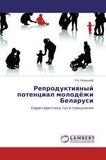 Репродуктивный потенциал молодёжи Беларуси