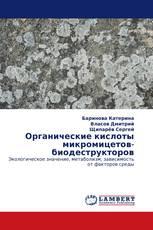 Органические кислоты микромицетов-биодеструкторов