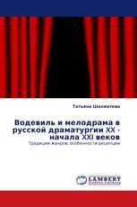 Водевиль и мелодрама в русской драматургии XX - начала XXI веков
