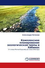 Комплексное планирование экологической тропы в Хибинах