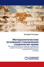 Методологические основания становления социологии права