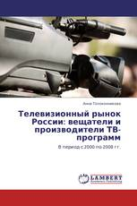 Телевизионный рынок России: вещатели и  производители ТВ-программ
