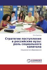Стратегии поступления в российские вузы: роль социального капитала