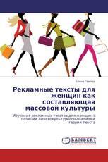 Рекламные тексты для женщин как составляющая массовой культуры