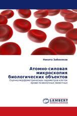 Атомно-силовая микроскопия биологических объектов