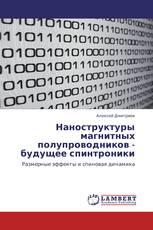 Наноструктуры магнитных полупроводников - будущее спинтроники