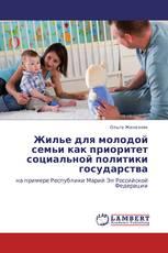 Жилье для молодой семьи как приоритет социальной политики государства