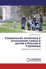 Социальная политика в отношении семьи и детей в России и Германии