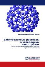 Электролитные растворы в углеродных нанотрубках