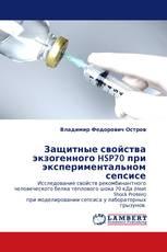 Защитные свойства экзогенного HSP70 при экспериментальном сепсисе