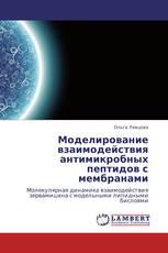 Моделирование взаимодействия антимикробных пептидов с мембранами