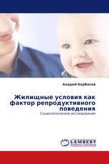 Жилищные условия как фактор репродуктивного поведения