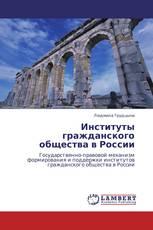 Институты гражданского общества в России