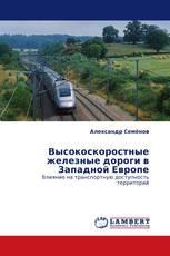 Высокоскоростные железные дороги в Западной Европе