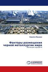 Факторы размещения черной металлургии мира