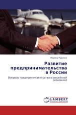 Развитие предпринимательства в России