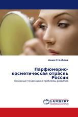 Парфюмерно-косметическая отрасль России