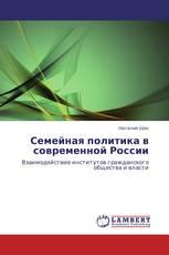 Семейная политика в современной России