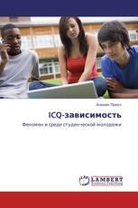 ICQ-зависимость