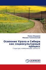 Освоение Урала и Сибири как социокультурный процесс