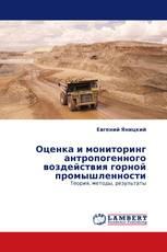 Оценка и мониторинг антропогенного воздействия горной промышленности