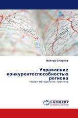 Управление конкурентоспособностью региона
