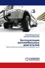 Эксплуатация автомобильных двигателей