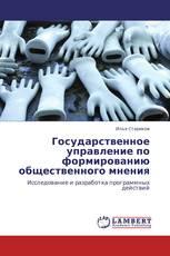 Государственное управление по формированию общественного мнения