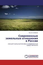 Современные земельные отношения в России