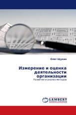 Измерение и оценка деятельности организации